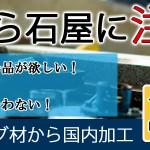 石専門店.com