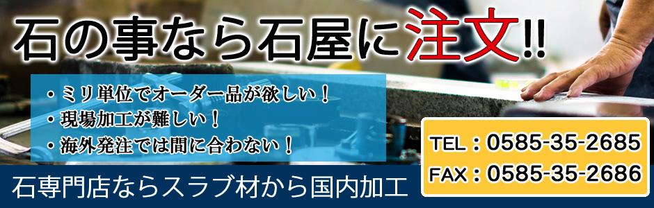 大理石オーダーメイド 石専門店.com | (株)エム・ジー関ヶ原