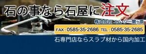 石専門店.comのFBページ