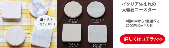 2000円ポッキリの大理石コースター