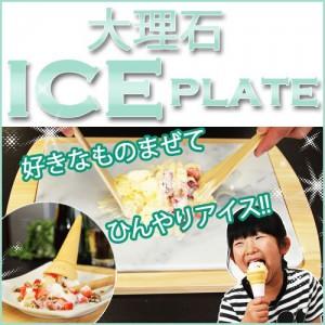 大理石アイスプレートamazon