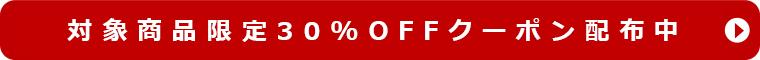 coupon_p30