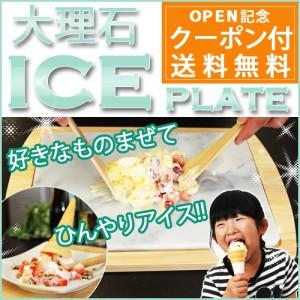 大理石アイスプレート【送料無料】