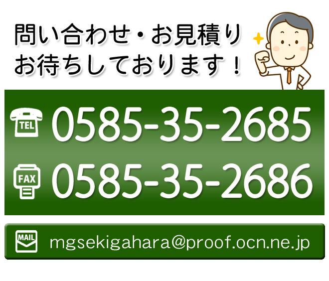 お問い合わせ電話番号FAX番号メールアドレス